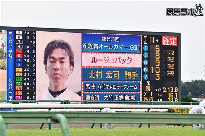 北村宏司騎手は2年ぶりの重賞勝利となった
